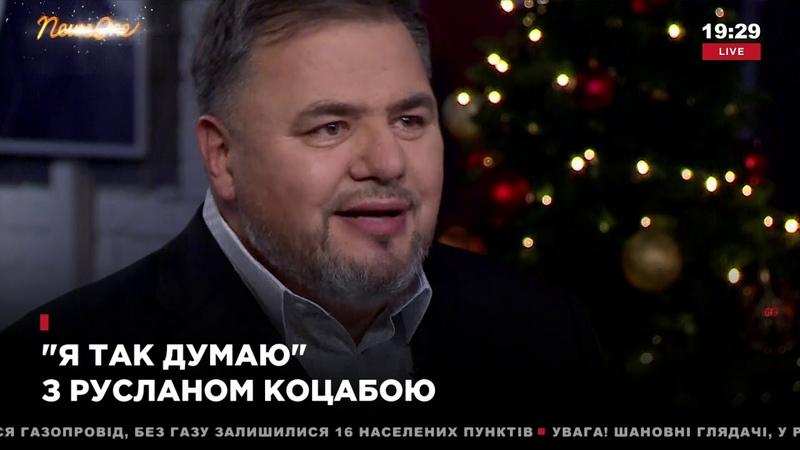 Коцаба: наша власть цинично совершила примитивную провокацию в Керчи, чтобы сорвать выборы 19.01.19
