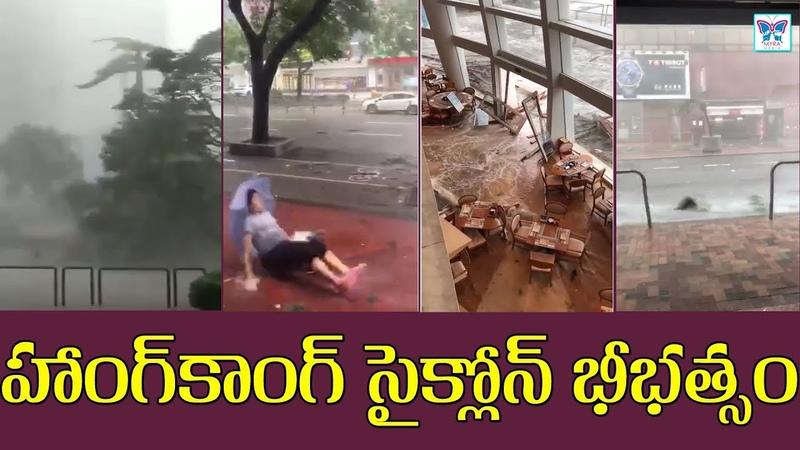 Cyclone Hits Hong Kong | Typhoon Mangkhut | Hong Kong hit by Typhoon | Philippines | South China Too