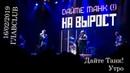 Дайте Танк! - Утро (Live in ГлавClub, 16.02.2019 г)