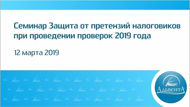 Защита от претензий налоговиков при проведении проверок 2019 года