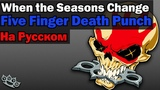 Five Finger Death Punch - when the seasons change На Русском (Перевод by XROMOV)