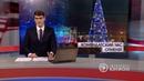 Комендантский час отменят на новогодние праздники. 27.12.2018, Панорама