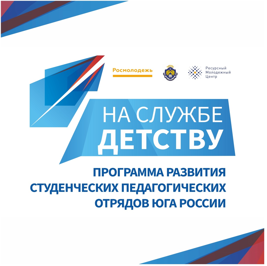 Афиша Слет студенческих педагогических отрядов ЮФО