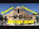Отделка сайдингом фасада дома в Брянске 2019 утепление 100 мм. минватой.
