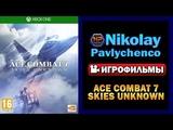 Ace Combat 7 Skies Unknown Игрофильм Русские субтитры Все сцены Game Movie