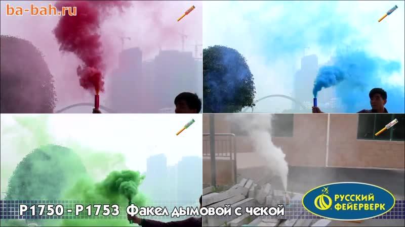 Р1750-Р1753 Факел дымовой с чекой. 400 р за 1 штуку (под заказ от 5 шт)