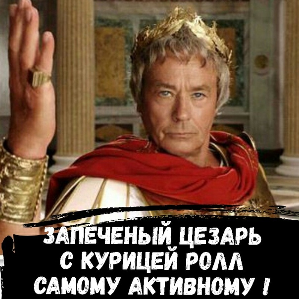 Цезарь с курицей смешная картинка, будет