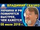Владимир Скачко у России и Украины общая судьба, мы обречены быть вместе 08.07.2018