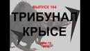 164 ТРИБУНАЛ КРЫСАМ Каждому Чубайсу по трибуналу Политика России ВСЕМ ВСЕМ Прошу распространить