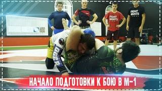 НАЧАЛО ПОДГОТОВКИ К БОЮ В М-1 / НИКИТА СОЛОНИН / SOLODAY