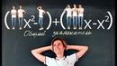 Математика| Общий знаменатель в примерах и в жизни