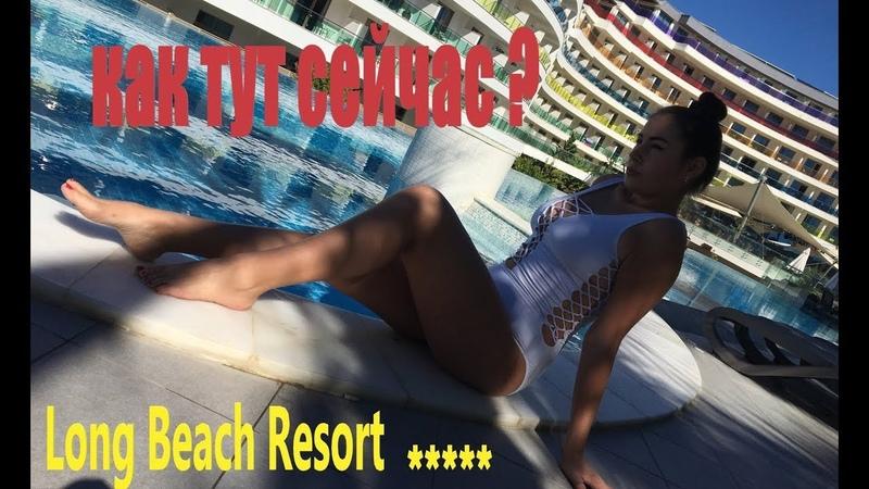 ЧЕМ СЕЙЧАС ЗАНЯТЬСЯ В ТУРЦИИ ? Long Beach Resort Hotel Spa 5* зима Аланья отели питание погода