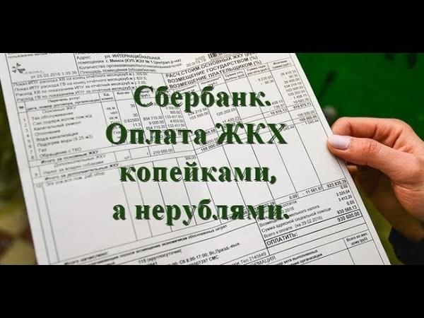 Сбербанк Оплата ЖКХ копейками а не рублями