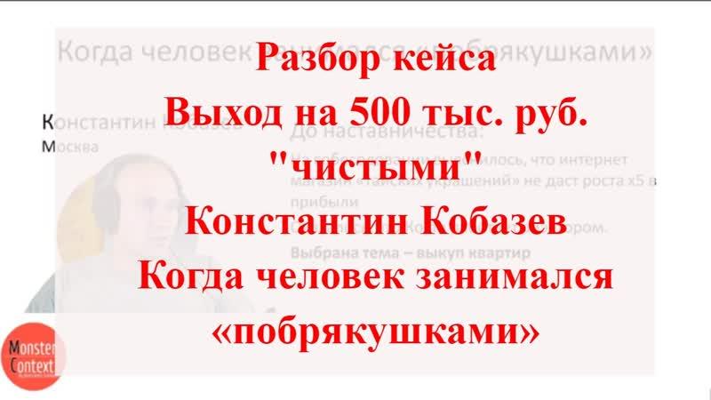 Кейс - выход на 500 тыс. руб. чистыми | Константин Кобазев - когда человек занимался «побрякушками»
