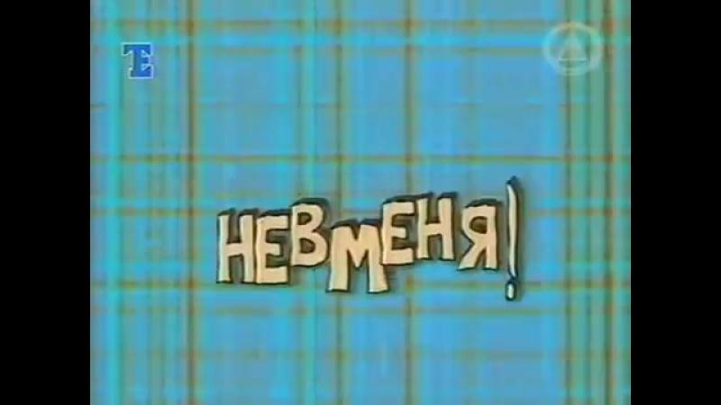Все выпуски телешоу Бачинского и Стиллавина Невменя! на канале ДТВ 2004 год