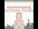 Фестиваль Татуировки Казань 2018