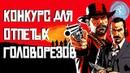 КОНКУРС ДЛЯ ОТПЕТЫХ ГОЛОВОРЕЗОВ RDR2 PS4