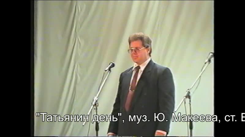 Татьянин день, муз. Ю. Макеева, ст. Е. Денисова, исп. С. Быстров, ак-т Н. Пуцит