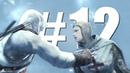Assassin's Creed II часть 12 Альтаир и Мария