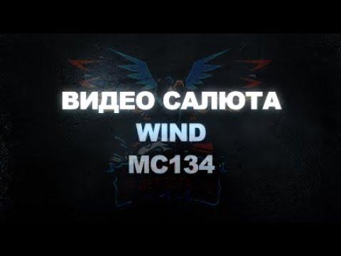 Салют Wind MC134 на 100 выстрелов