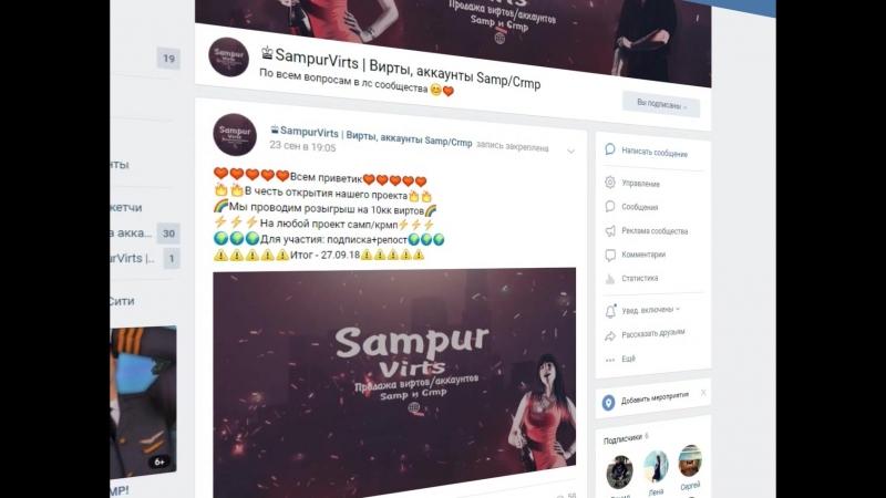 Sampur_Virts \ Вирты самп