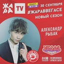 Александр Рыбак фото #32