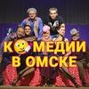 """Театральный проект """"Комедии в Омске"""""""