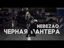 Черная Пантера - Nebezao Black Panther feat. Rafal