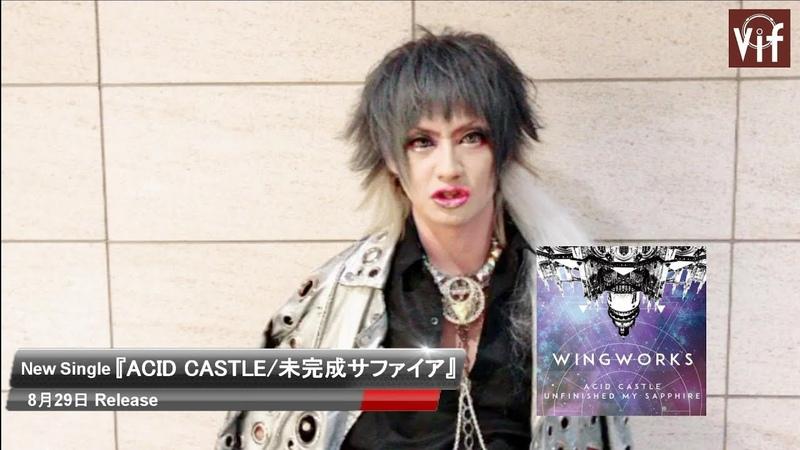 【Vif】WING WORKS『ACID CASTLE/未完成サファイア』comment