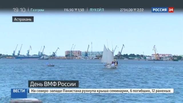 Новости на Россия 24 • Россия отметила День ВМФ военно-морскими парадами