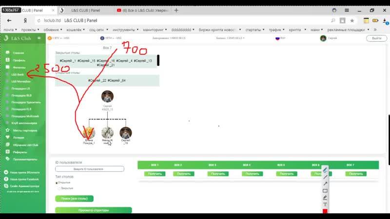 Отзыв о программе Moneybox от LS Club заработал 87000р и как правильно работат