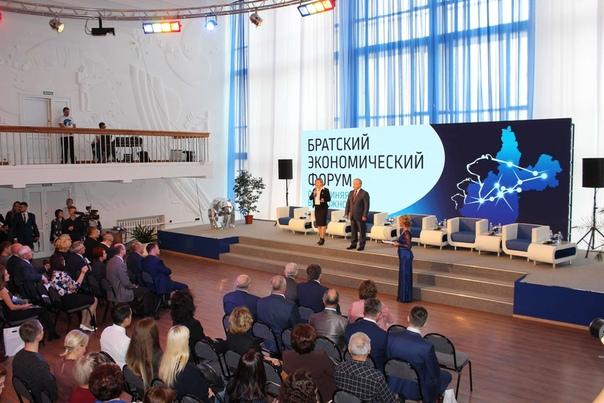 Братский экономический форум 2018