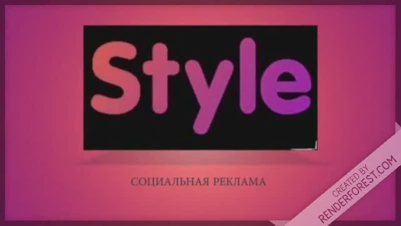 Заставка Социальной Рекламы (Style 19.01.2019 н.в)