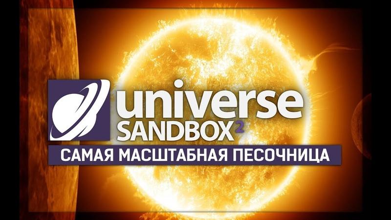 Universe Sandbox 2: созидай и разрушай