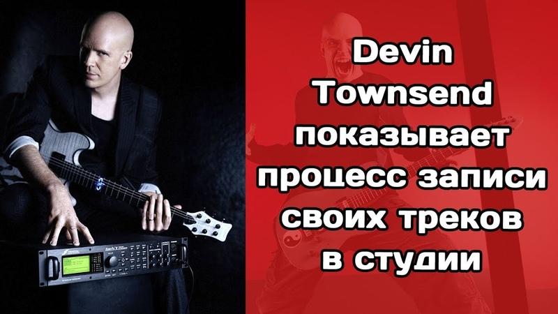 Devin Townsend пишет трек на твоих глазах
