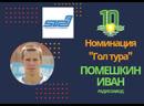 Помешкин Иван (Радиозавод - УФСИН)