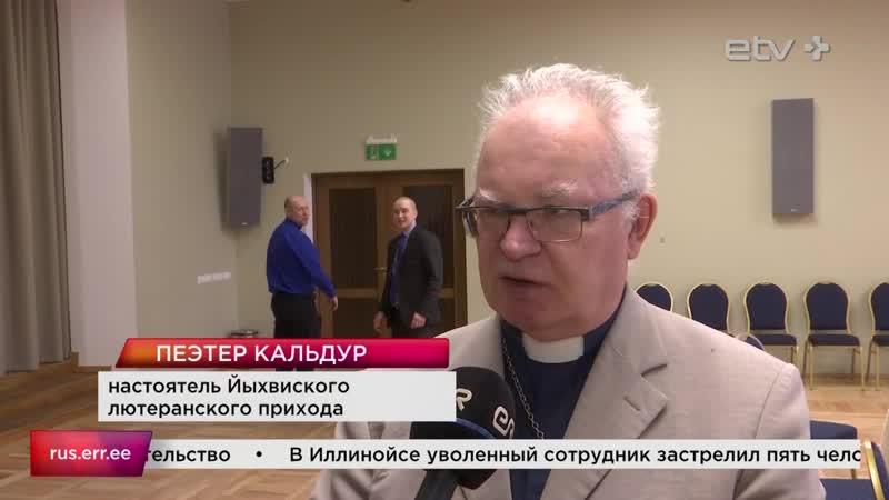 Патриарху Алексию II хотят присудить звание почетного гражданина Йыхви