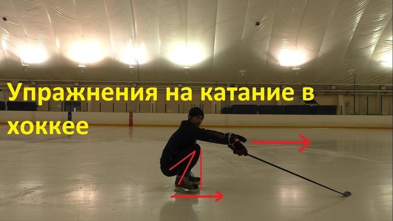 Упражнения на технику катания в хоккее. Прокат в полном приседе лицом вперёд. Простой вариант!