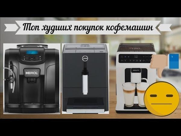 Топ худших покупок кофемашин которые можно совершить летом 2019 года Не покупайте эти машины