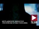 Мой любимый фрагмент - Шесть демонов Эмили Роуз / The Exorcism of Emily Rose 2005