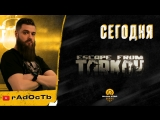 [ESCAPE FROM TARKOV] #42 – ПАТЧ 0.10 GIMME THE LOOT 🔫😎🔞Стрим 18+