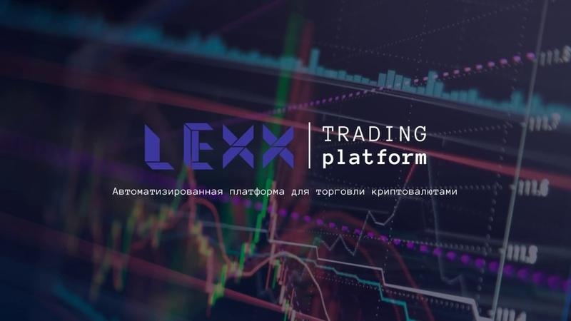 LEXX Traders CLUB stream 96