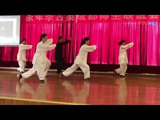 永年曲陌杨班侯太极拳精要36式,李占英老师弟子、门生、学生表演
