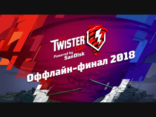 Blitz Twister Cup powered by SanDisk