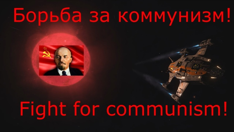 Elite Dangerous Борьба за коммунизм Fight for communism