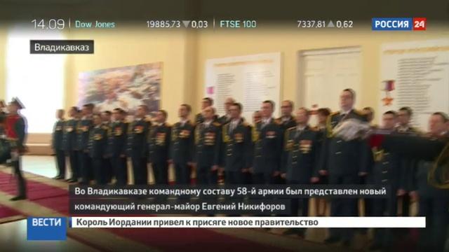 Новости на Россия 24 • 58-й армией будет командовать генерал-майор Никифоров