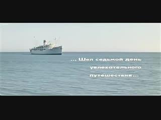 Андрей Миронов. Остров Невезения