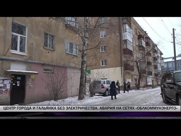 Без света остались жители нескольких домов и соцобъектов на ГГМ и в центре города