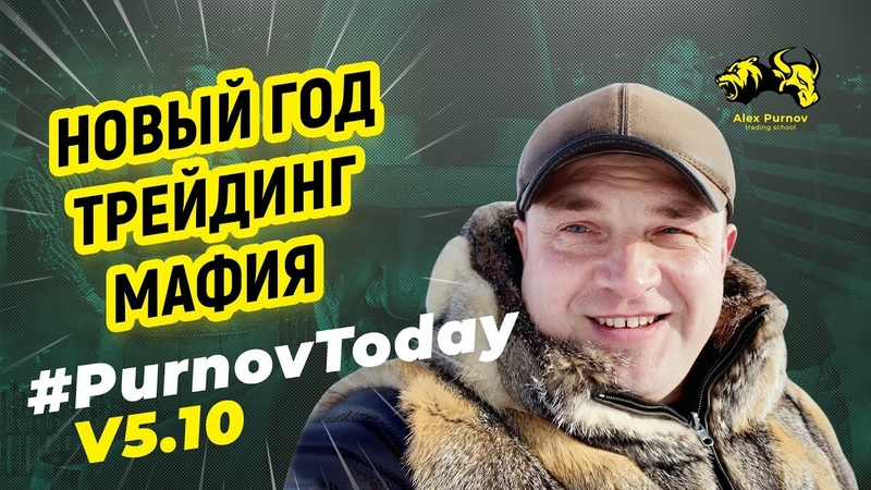 Новый год. Трейдинг. Мафия I Отметили праздники Пора в строй I PurnovToday V5 .10