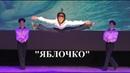 Матросский танец ЯБЛОЧКО Образцовый ансамбль Я ТАНЦУЮ ДШИ №21